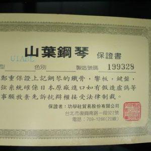 台灣山葉1號199328(03)